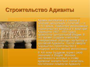 Строительство Аджанты Храмы высекались в скалах в течение нескольких столетий