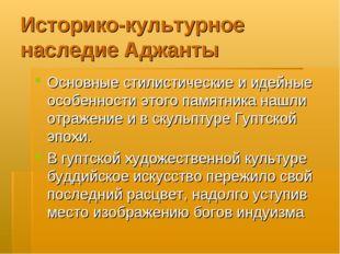 Историко-культурное наследие Аджанты Основные стилистические и идейные особен