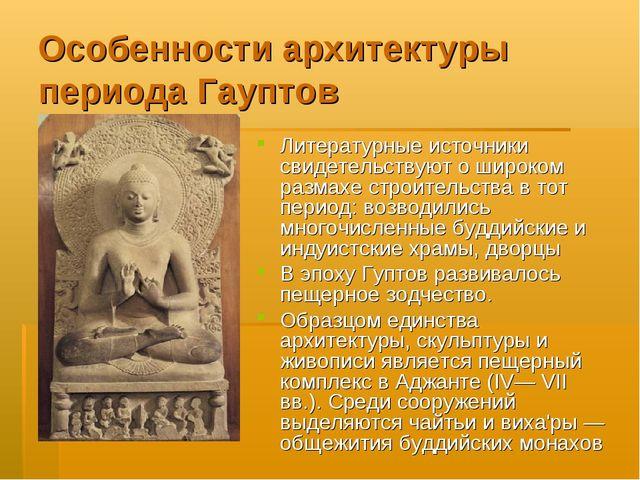 Особенности архитектуры периода Гауптов Литературные источники свидетельствую...