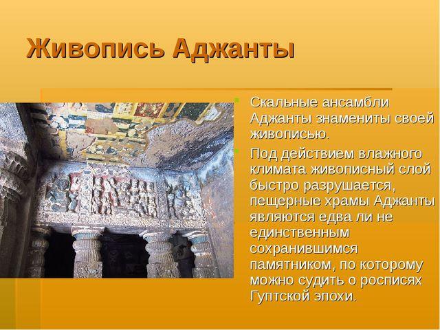 Живопись Аджанты Скальные ансамбли Аджанты знамениты своей живописью. Под дей...