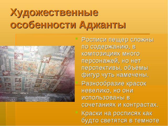Художественные особенности Аджанты Росписи пещер сложны по содержанию, в комп...