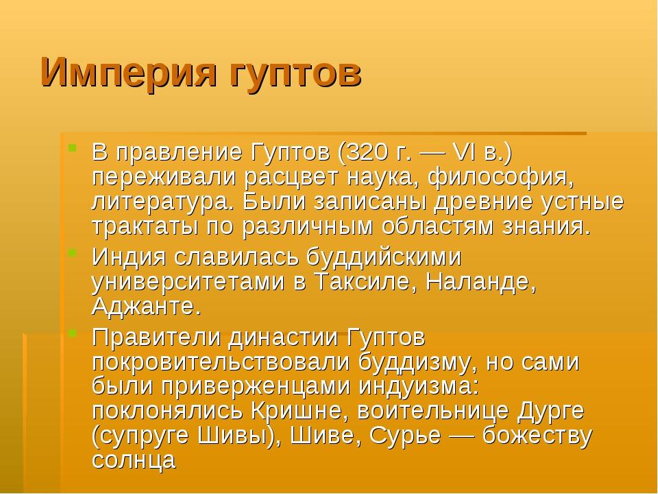 Империя гуптов В правление Гуптов (320 г. — VI в.) переживали расцвет наука,...