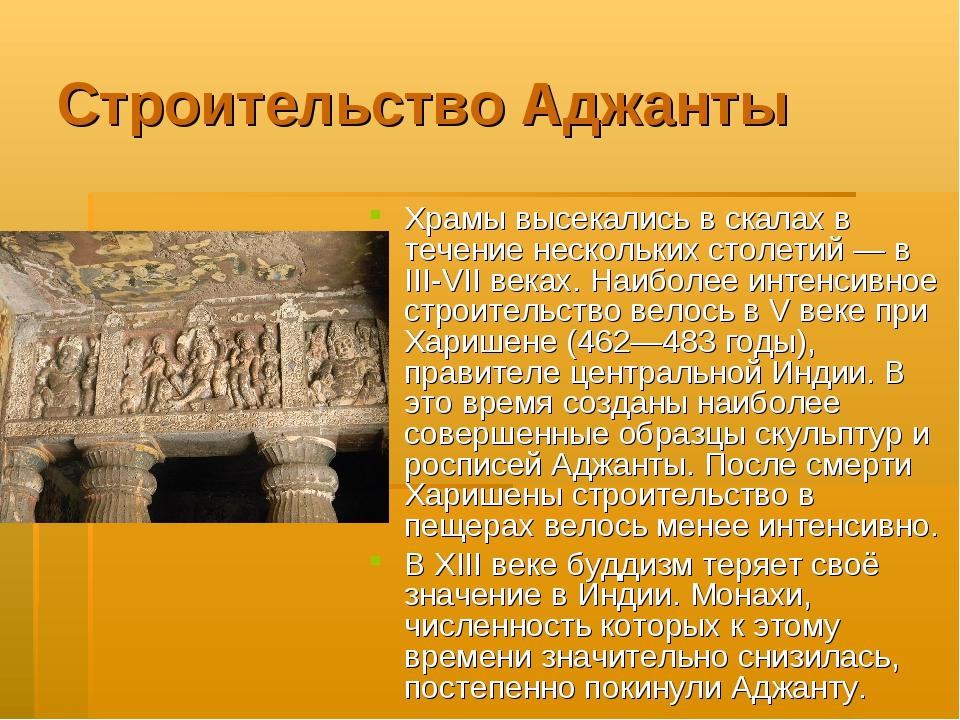 Строительство Аджанты Храмы высекались в скалах в течение нескольких столетий...