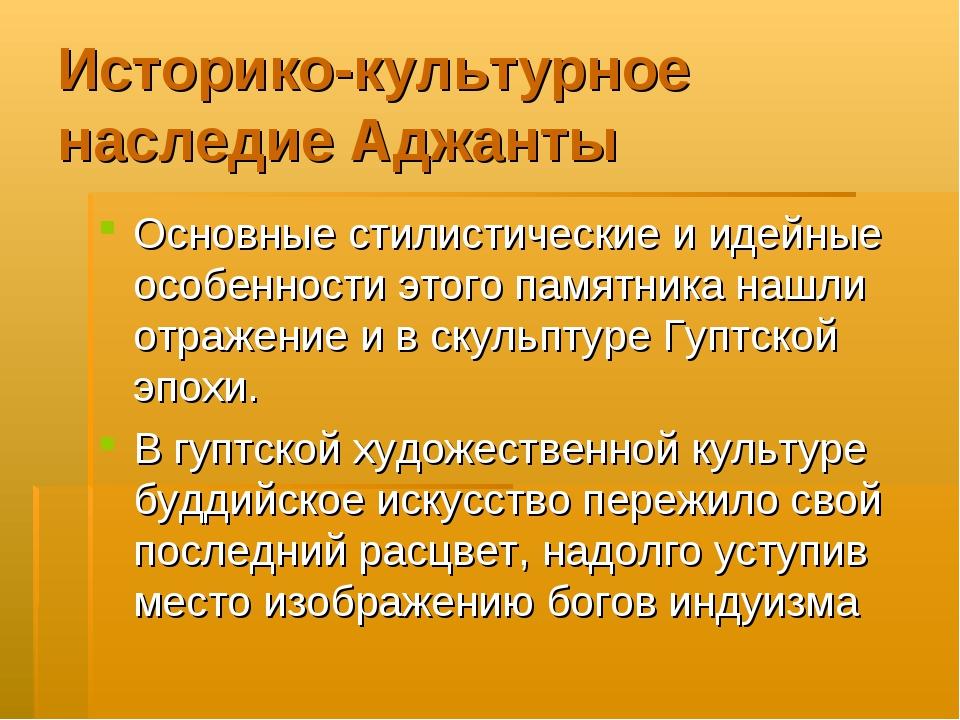 Историко-культурное наследие Аджанты Основные стилистические и идейные особен...