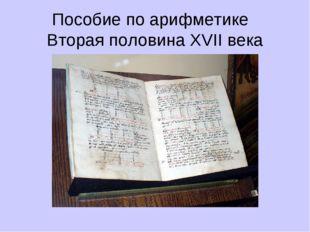 Пособие по арифметике Вторая половина XVII века