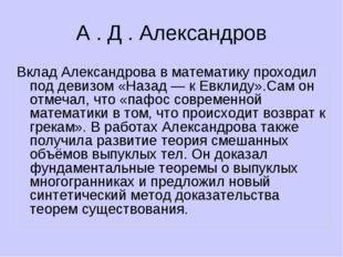 А . Д . Александров Вклад Александрова в математику проходил под девизом «Наз