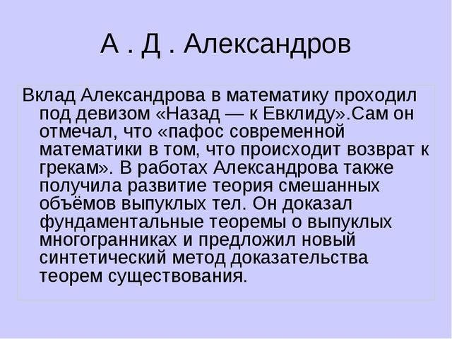 А . Д . Александров Вклад Александрова в математику проходил под девизом «Наз...