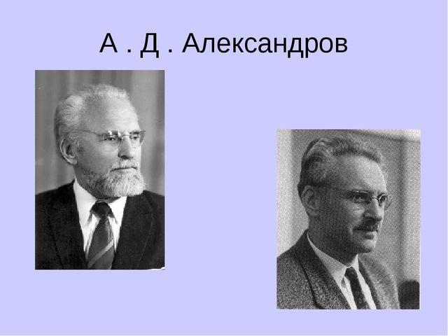 А . Д . Александров