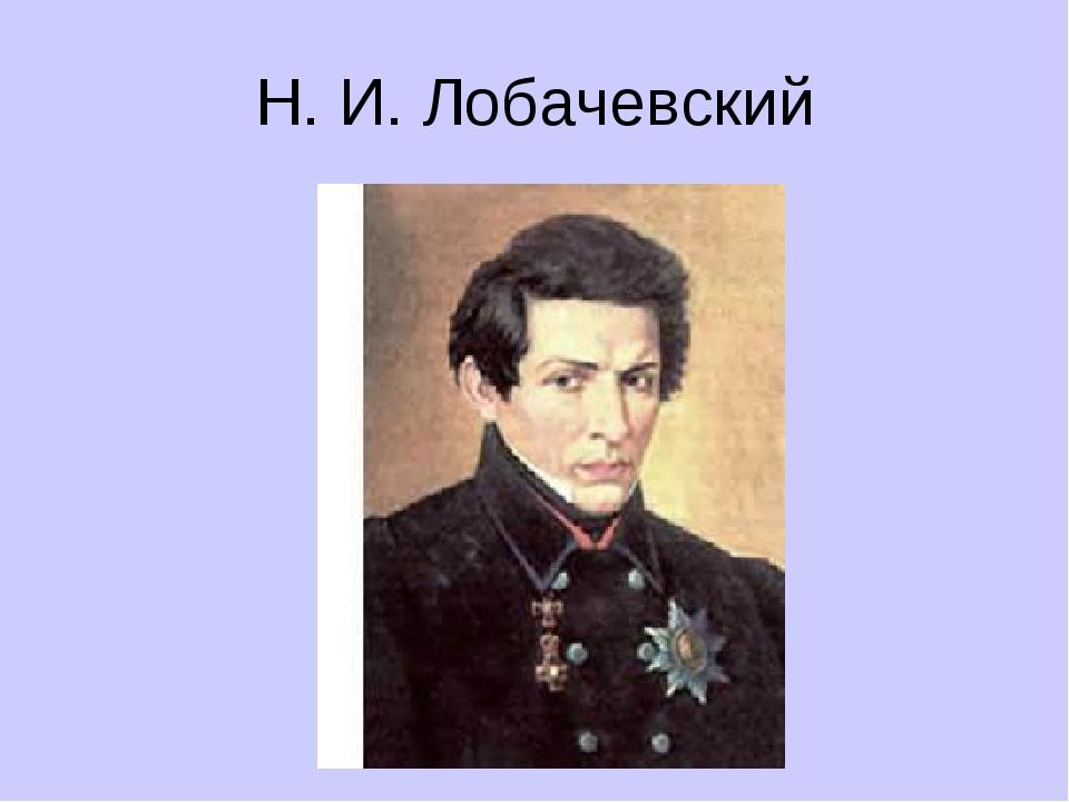 Н. И. Лобачевский