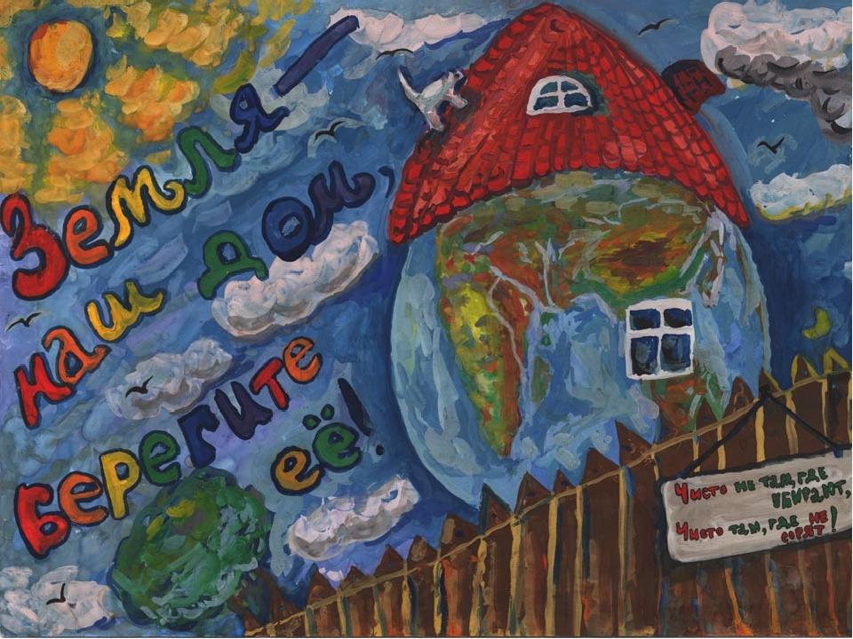 полезно картинки на тему планета земля наш дом каждому счету
