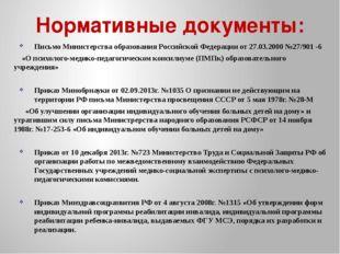 Нормативные документы: Письмо Министерства образования Российской Федерации о