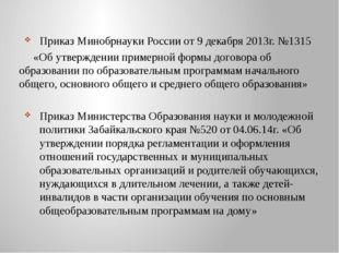 Приказ Минобрнауки России от 9 декабря 2013г. №1315 «Об утверждении примерно