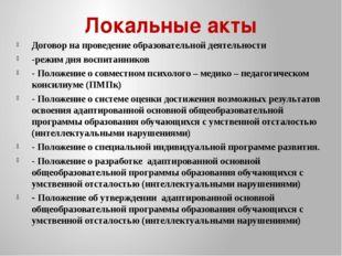 Локальные акты Договор на проведение образовательной деятельности -режим дня