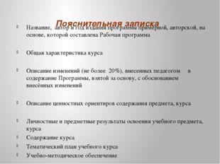 Пояснительная записка Название, автор и год издания программы примерной, авт