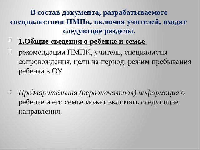 В состав документа, разрабатываемого специалистами ПМПк, включая учителей, вх...
