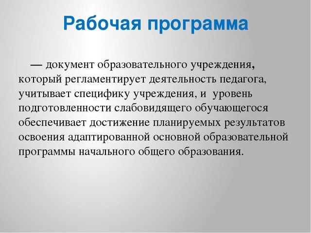 Рабочая программа — документ образовательного учреждения, который регламентир...