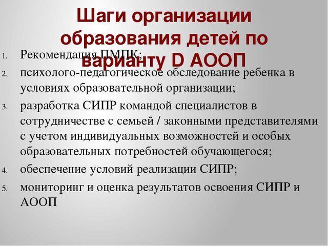 Шаги организации образования детей по варианту D АООП Рекомендация ПМПК; псих...