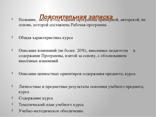Пояснительная записка Название, автор и год издания программы примерной, авт...