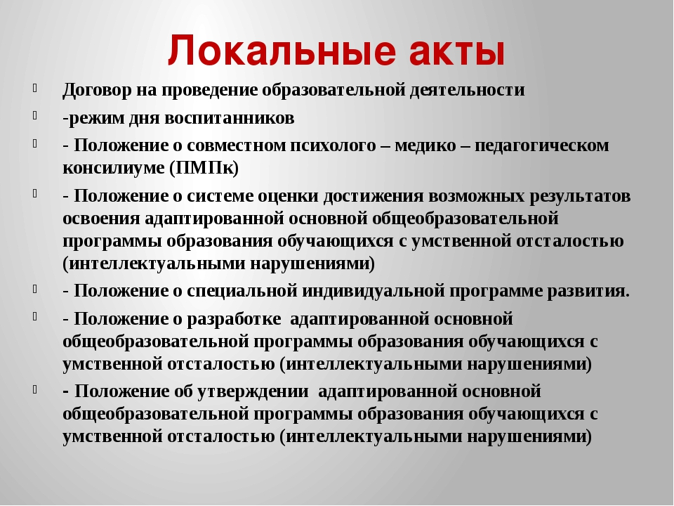 Локальные акты Договор на проведение образовательной деятельности -режим дня...
