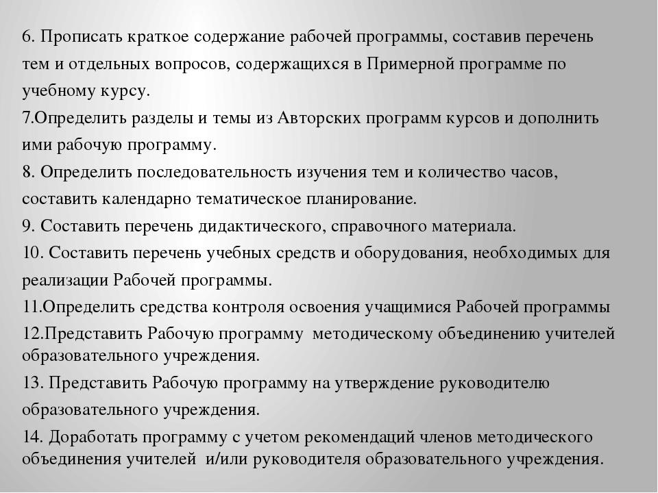 6. Прописать краткое содержание рабочей программы, составив перечень тем и о...