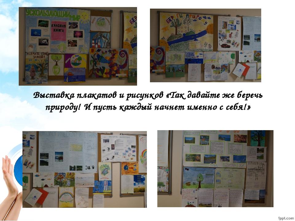 Выставка плакатов и рисунков «Так давайте же беречь природу! И пусть каждый...