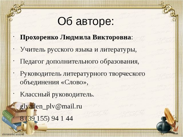 Об авторе: Прохоренко Людмила Викторовна: Учитель русского языка и литературы...