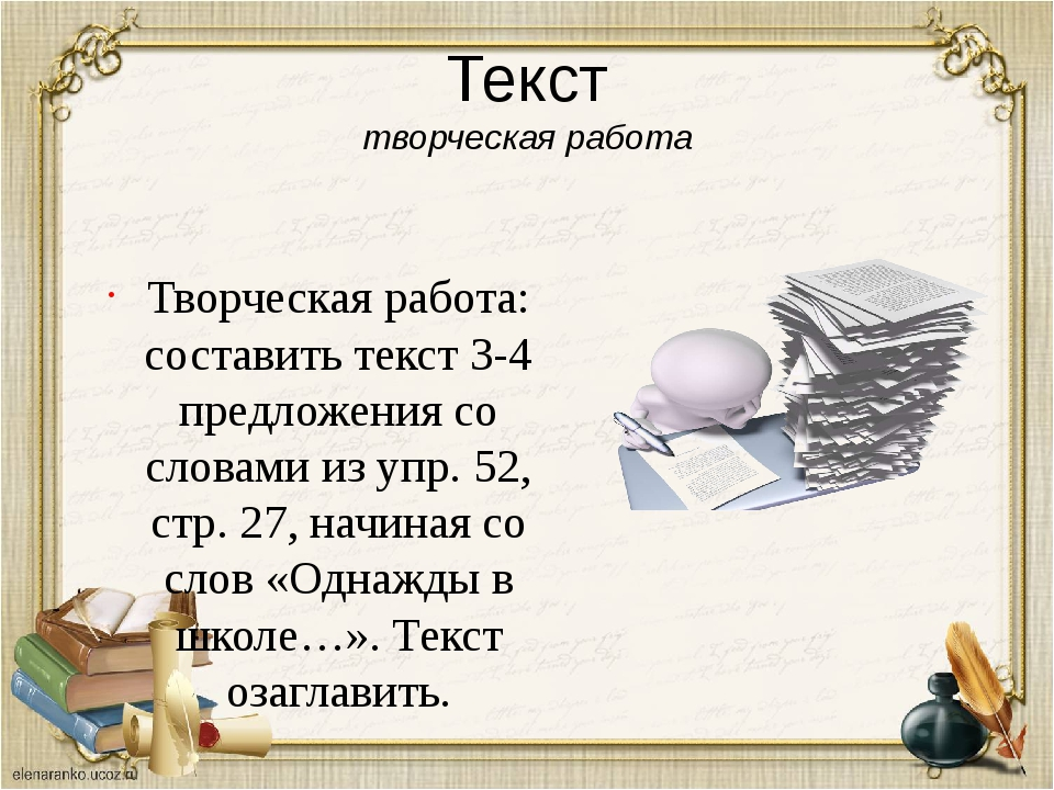 Текст творческая работа Творческая работа: составить текст 3-4 предложения со...