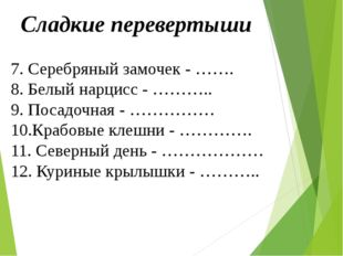 Сладкие перевертыши 7. Серебряный замочек - ……. 8. Белый нарцисс - ……….. 9. П