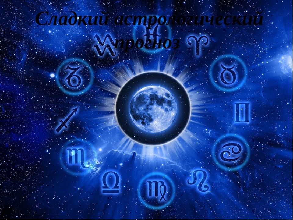 Сладкий астрологический прогноз