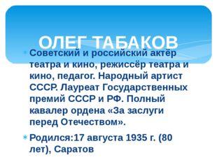 Советский и российский актёр театра и кино, режиссёр театра и кино, педагог.