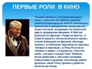 ПЕРВЫЕ РОЛИ В КИНО Каждая картина с участием молодого Олега Табакова заставля
