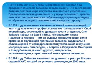 Почти семь лет с 1970 года «Современник» работал под предводительством Табако