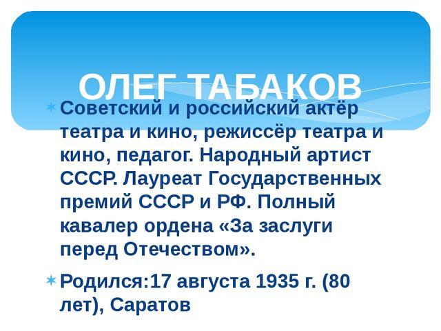 Советский и российский актёр театра и кино, режиссёр театра и кино, педагог....