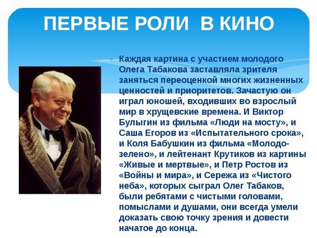ПЕРВЫЕ РОЛИ В КИНО Каждая картина с участием молодого Олега Табакова заставля...
