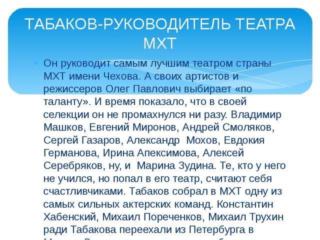 Он руководит самым лучшим театром страны МХТ имени Чехова. А своих артистов и...
