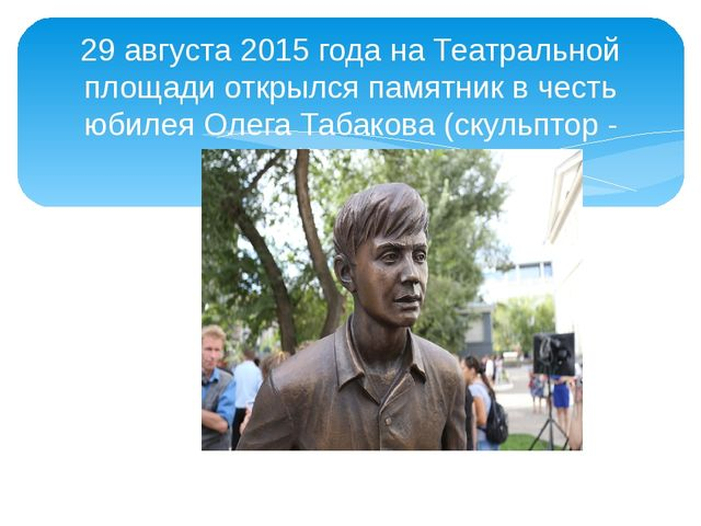 29 августа 2015 года на Театральной площади открылся памятник в честь юбилея...