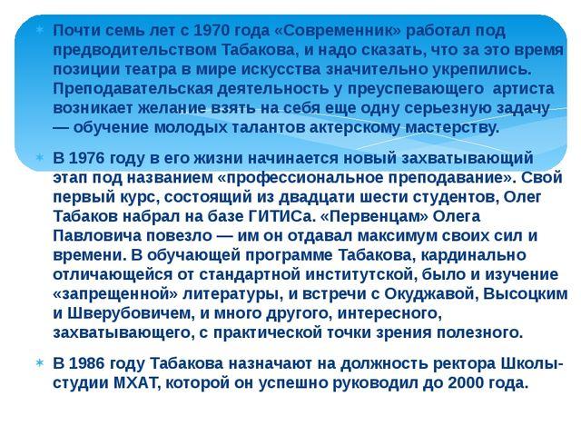 Почти семь лет с 1970 года «Современник» работал под предводительством Табако...