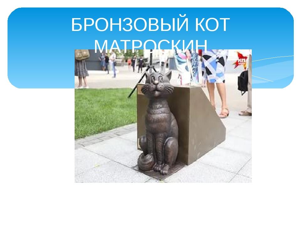 БРОНЗОВЫЙ КОТ МАТРОСКИН