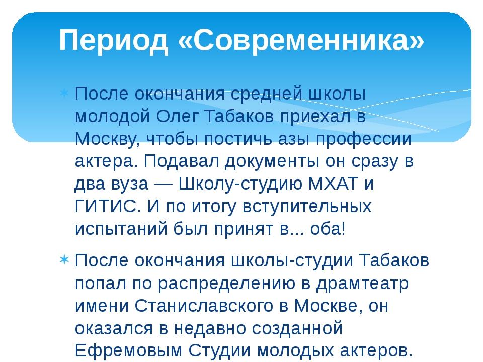 После окончания средней школы молодой Олег Табаков приехал в Москву, чтобы по...