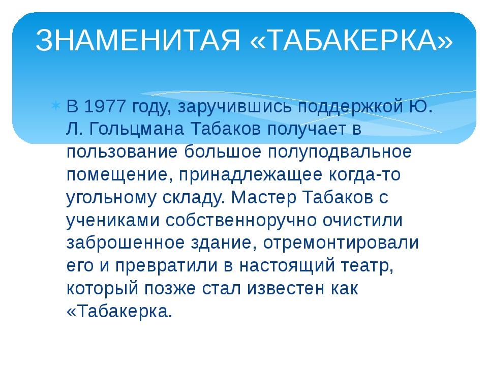 В 1977 году, заручившись поддержкой Ю. Л. Гольцмана Табаков получает в пользо...