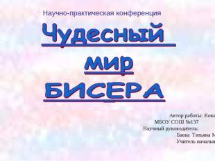 Научно-практическая конференция Автор работы: Ковалева Дарья МБОУ СОШ №137 На