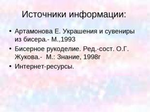 Источники информации: Артамонова Е. Украшения и сувениры из бисера.- М.,1993