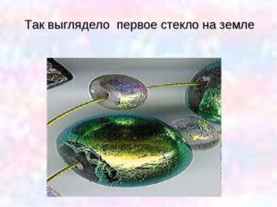 Так выглядело первое стекло на земле