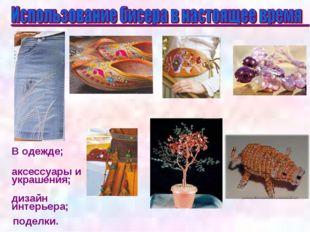 В одежде; аксессуары и украшения; дизайн интерьера; поделки.