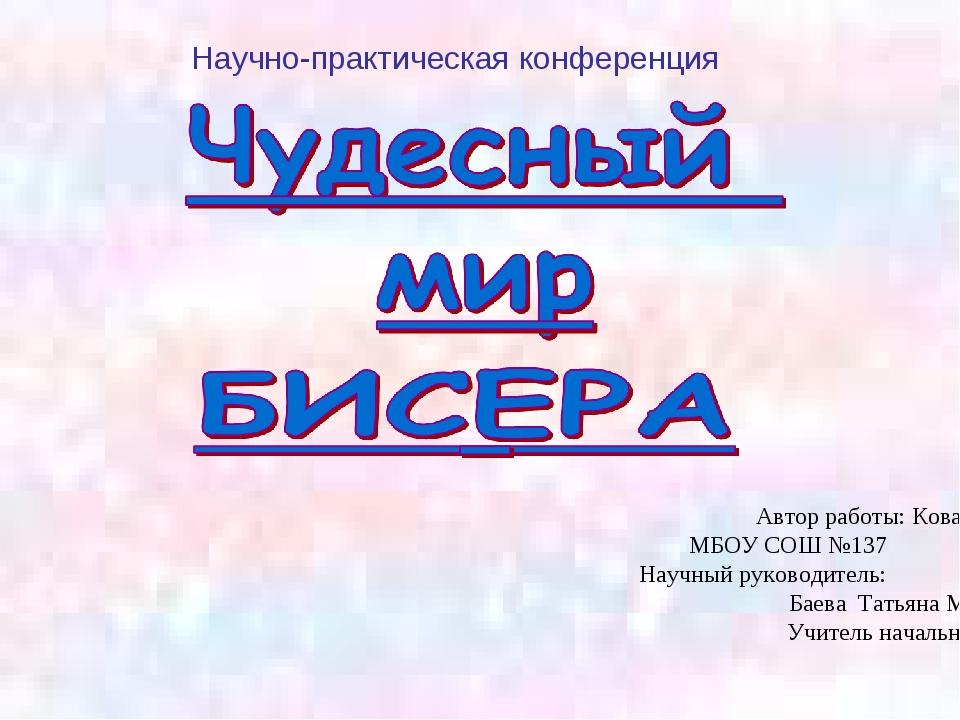 Научно-практическая конференция Автор работы: Ковалева Дарья МБОУ СОШ №137 На...