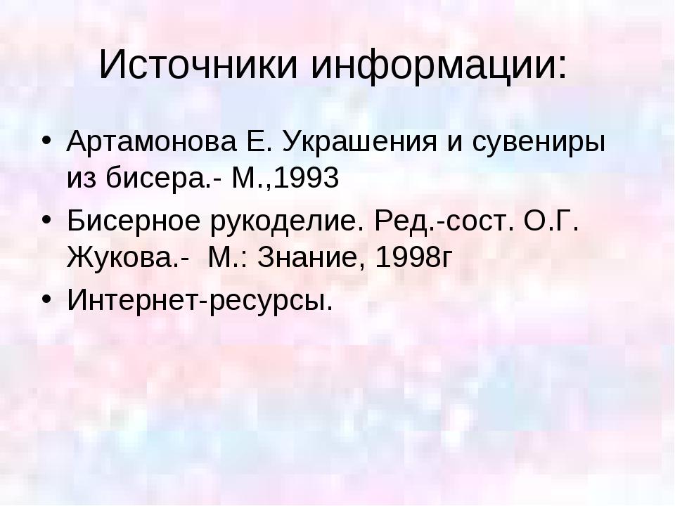 Источники информации: Артамонова Е. Украшения и сувениры из бисера.- М.,1993...