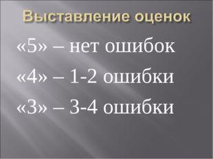 «5» – нет ошибок «4» – 1-2 ошибки «3» – 3-4 ошибки