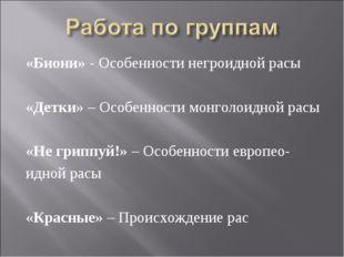 «Биони» - Особенности негроидной расы «Детки» – Особенности монголоидной расы