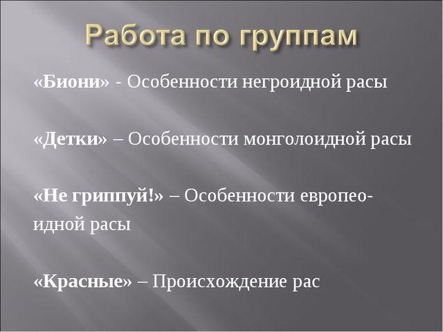 «Биони» - Особенности негроидной расы «Детки» – Особенности монголоидной расы...