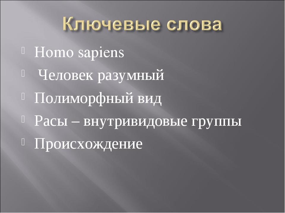 Homo sapiens Человек разумный Полиморфный вид Расы – внутривидовые группы Про...